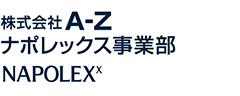 株式会社 A-Z ナポレックス事業部